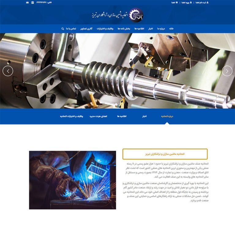 طراحی سایت شرکتی - اتحادیه تراشکاران