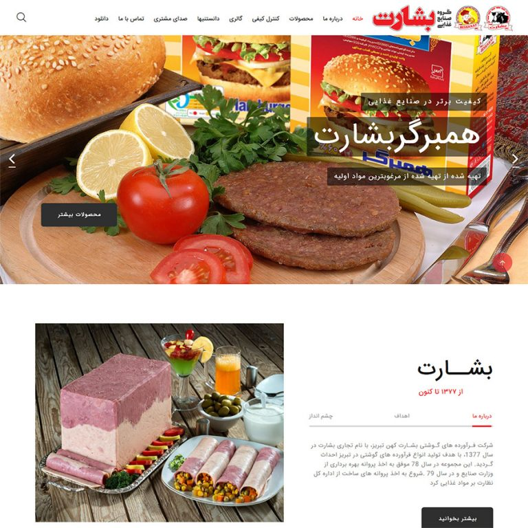 طراحی سایت شرکتی - بشارت